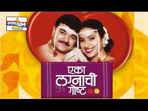 Eka Lagnachi Gosta.- Marathi Comedy Natak. video