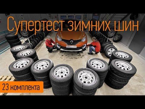 Какие шины выбрать на зиму? Испытываем 23 комплекта (шипованные и нешипованные)!