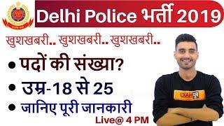 #Delhi Police भर्ती 2019 || खुशखबरी.. खुशखबरी..खुशखबरी..|| पदों की संख्या? || By Vivek Sir