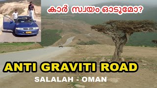 Magnetic Road in Mirbat, Salalah [Sultanate of Oman]
