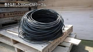 200mのケーブル