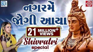 Nagar Mein Jogi Aaya Mahashivratri Special Song   Poonam Gondaliya   Super Hit Shiv Bhajan