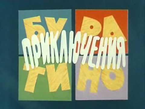 Песни из кино и мультфильмов - Буратино