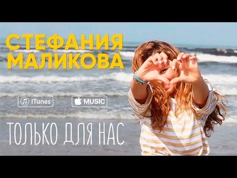 Стефания Маликова Только для нас pop music videos 2016