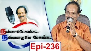 Which medium of education is beneficial for society?Part 9 |Nalla Pesunga Nalladhaye Pesunga-Epi 236