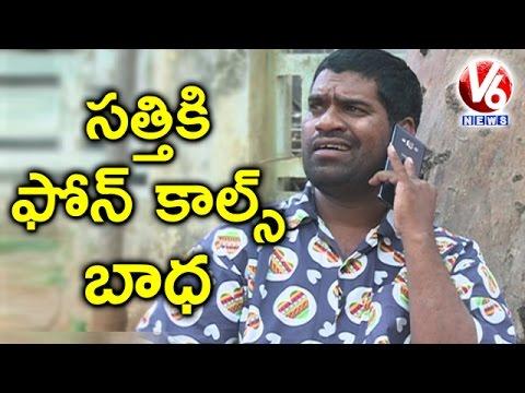 Bithiri Sathi Satire On Call Centers Phone Call Harassment | Teenmaar News | V6 News
