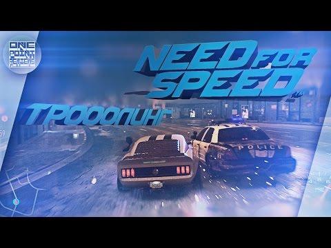 Need For Speed (2015) - ТРОЛЛИНГ КОПОВ! (Прохождение #11)