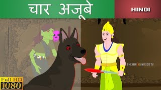 चार अजूबे | Hindi Stories For Kids | Moral Story | Kahaniya
