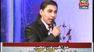 برنامج مواهب من مصر- أحمد ماهر- غناء - حلوه يا بلدى 27/2/2015