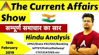 7:00 AM - The Current Affairs Show 15 Feb 2019 | UPSC, SSC, IBPS, Railway, Police By Manvendra Sir