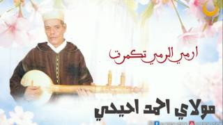 Moulay Hmad Ihihi