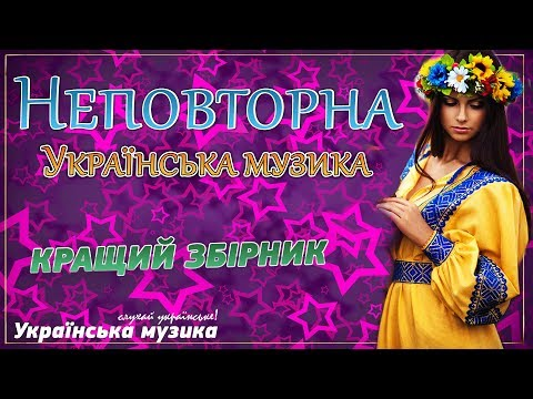 Неповторна українська музика - Збірка пісень ▰ Unique Ukrainian music
