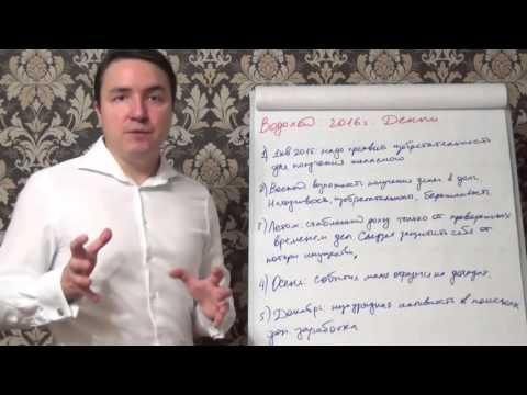 Гороскоп на июль 2016 года для Козерогов мужчин рекомендации