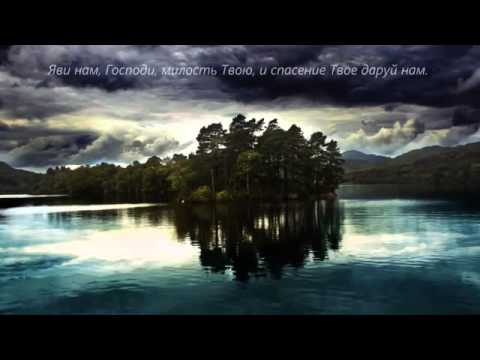 Христианские песни - How Lovely Is Your Dwelling Place