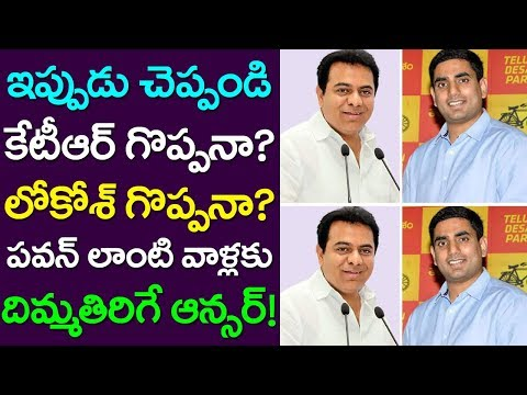 Now Tell Who Is Great?, Nara Lokesh Or KTR, Andhra Pradesh Telangana, CM Chandrababu, Take One Media
