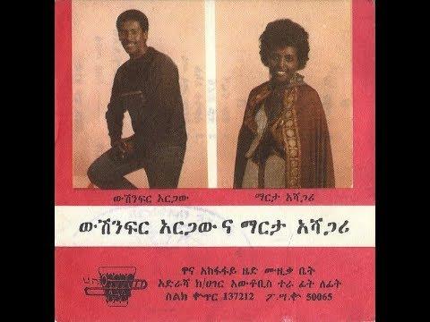 Wushinfir Argaw & Martha Ashagari - Eroman Neh እሮማን ነህ (Amharic)