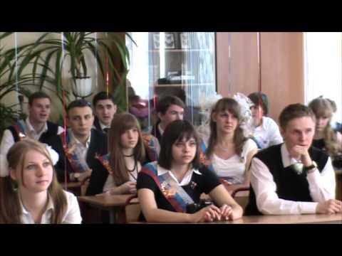 Последний урок. Школа 534. Москва. 2011 год.