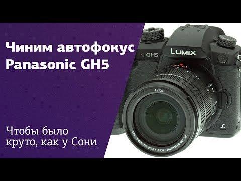 Чиним автофокус в камере Panasonic GH5