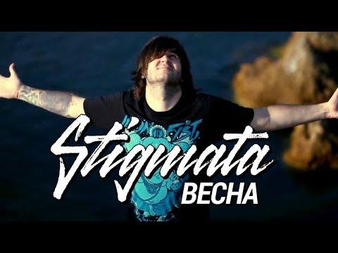 Stigmata - Весна