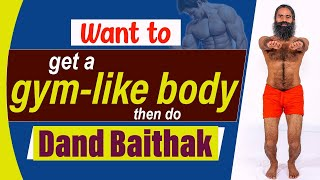 Want to get a gym-like body then do dand baithak || Swami Ramdev