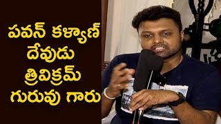 Uday Shankar Wonderful Words about Pawan Kalyan and Trivikram @Aatagadhara Siva Movie Press Meet