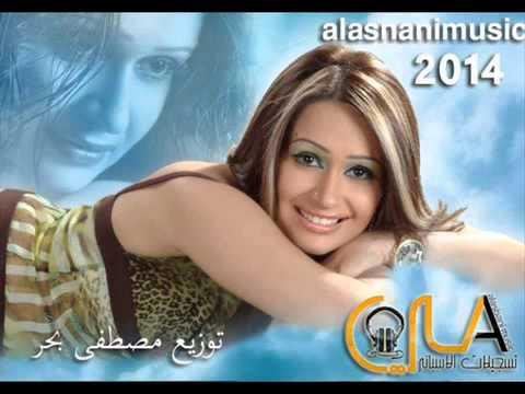 جديد اغنية والله عيب من الشماتة سارية السواس 2014