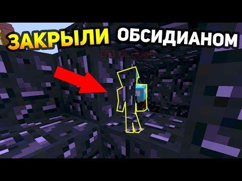 ЖЁСТКО ЗАТРОЛЛИЛ КРАСНОГО ИГРОКА! ПОЛНОСТЬЮ ЗАСТРОИЛ ЕГО ОБСИДИАНОМ! - (Minecraft Egg Wars)