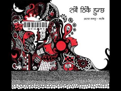 Chhardai Ujelo by Astha Tamang (Maskey)