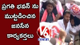 Janasena Activists Protest At CM KCR Camp Office | TS Inter Results Controversary