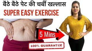 पेट की चर्बी घटाएँ सिर्फ़ 5 मिनट में    5 Super Easy Exercises to Reduce Belly Fat at Home in 1 week