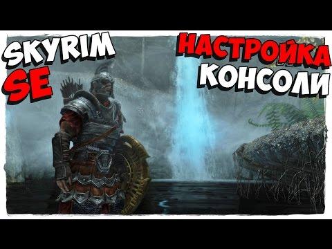 Skyrim SE - настройка консоли в Скайриме