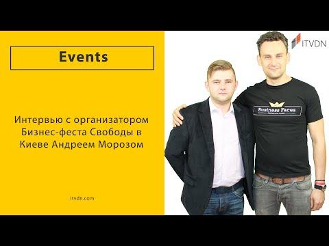 Интервью с организатором Бизнес-феста Свободы в Киеве Андреем Морозом