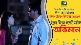 Eid Special Romantic Natok | Oviman | Emon, Jovan, Safa Kobir | Eid Natok 2017