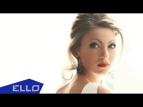 Алина Делисс - Доча Моя / ELLO UP^ /