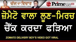 Chajj Da Vichar 653 Zomato delivery boy's video got viral