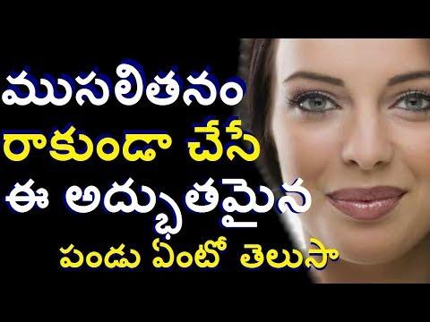 Health Tips In telugu/Beauty Tips in telugu/మనం ఆరోగ్యంగా అందంగా వుండాలంటే ఈ చిట్కా/telugu media