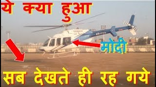 helicopter modi flying accident video landing take off flying crash in 2018 year