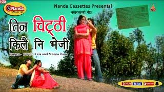 download lagu Tin Chitthi Kile Ni Bheji  New Version Superhit gratis