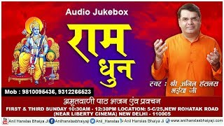 Ram Dhun - राम धुन  || Original Video Song 2016 || Hindi Bhakti Geet HD #Anilhanslasji