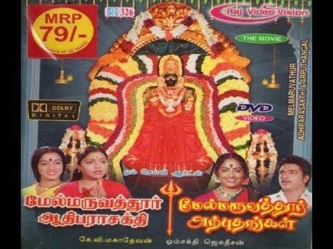 Melmaruvathur Adhiparasakthi (1985) Full Movie (part Ii video