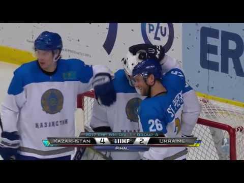 Хоккей ЧМ 2017 Казахстан - Украина