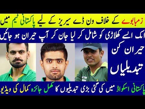 Pakistan ODI Team Squad Against Zimbabwe for ODI Series 2018 - Pak vs Zim ODI Series 2018 thumbnail