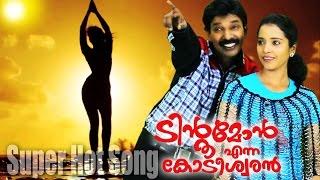 Download Santhosh Pandit New Song | Tintumon Enna Kodeeswaran | Devi Sreedevi | Malayalam Film Songs 2015 3Gp Mp4