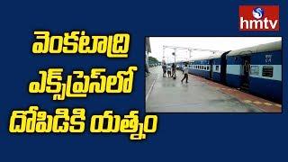 వెంకటాద్రి ఎక్స్ప్రెస్లో దోపిడికి యత్నం..! Anantapur District | LIVE Updates | hmtv