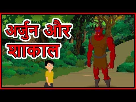 अर्जुन और शाकाल | Hindi Cartoon For Children | Moral Stories For Kids | Maha Cartoon TV XD thumbnail