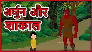 अर्जुन और शाकाल | Hindi Cartoon For Children | Moral Stories For Kids | Maha Cartoon TV XD