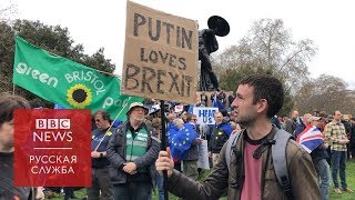 Видео quotПутин за quotбрекситquot Тысячи человек вышли на улицы Лондона и потребовали нового референдума