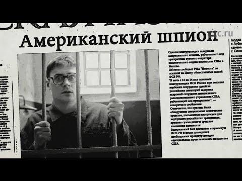 Как я стал русским: правда и только правда