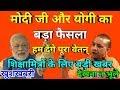 Shiksha Mitra breaking news # Shiksha Mitra latest news # in Hindi today    today in Hindi