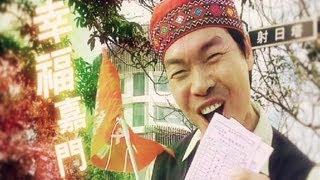 2013嘉義市觀光行銷影片-一日遊完整版